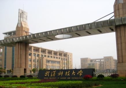 2019年武汉科技大学成教报名时间