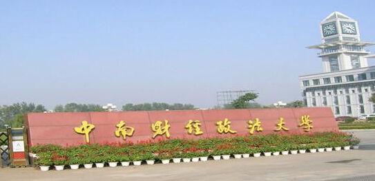 2019年中南财经政法大学成教报名时间