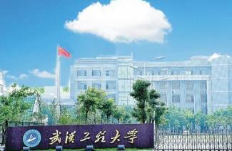 2019年武汉工程大学成教报名时间