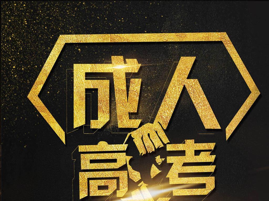 2019年北京成人高考报名时间及注意事项!