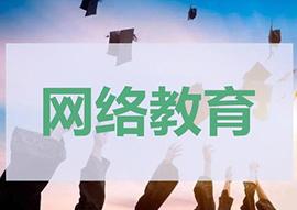 湖北网络教育院校