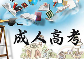 成人高考学士学位外语考试报名时间是什么时候