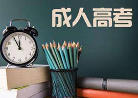 成人高考2020年全国入学统一考试容易通过吗