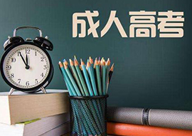 成人高考2020年考试时间具体是什么时候考试科目如何安排