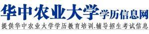 华中农业大学自考_成教_成考专科_本科学历信息网logo