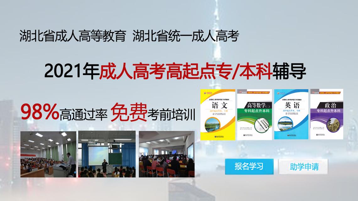 [官方]2021年湖北省成人高考报名服务平台-无忧助学网