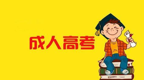成人高考入学时间
