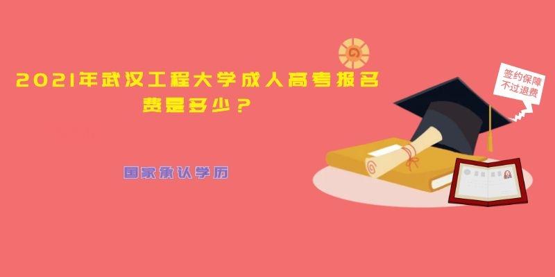 2021年武汉工程大学成人高考报名费是多少?.jpg