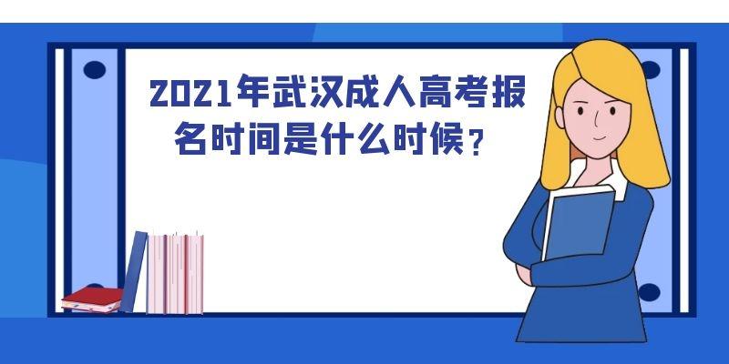 2021年武汉成人高考报名时间.jpg