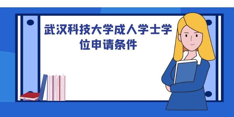 武汉科技大学成人学士学位申请条件