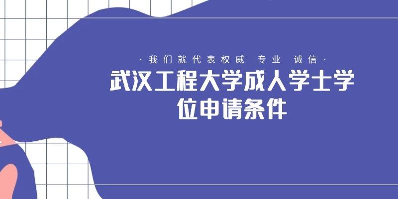 武汉工程大学成人学士学位申请条件