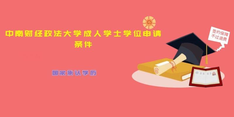 中南财经政法大学成人学士学位申请条件