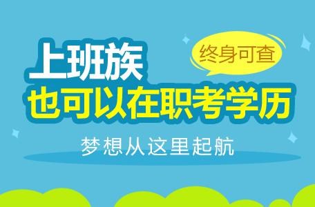 华中农业大学成人高考毕业条件