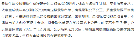 2021年湖北省高职扩招录取工作和入学相关事项