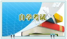 2021年华中师范大学自考本科报名时间及流程