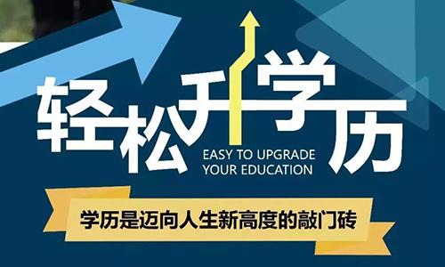 华中师范大学招成人本科吗