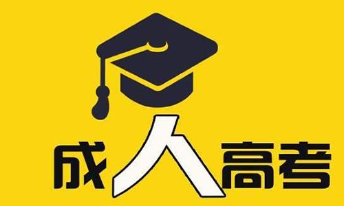 中南财经政法大学成教报名流程