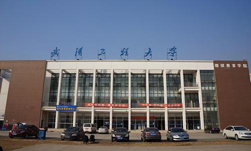 武汉工程大学专升本学历教育