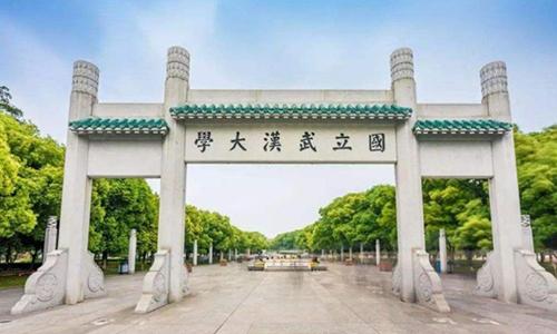 武汉大学2021成人高考招生