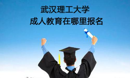 武汉理工大学成人教育在哪报名
