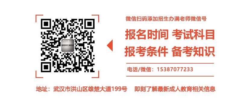 2021年武汉华中科技大学函授报名时间