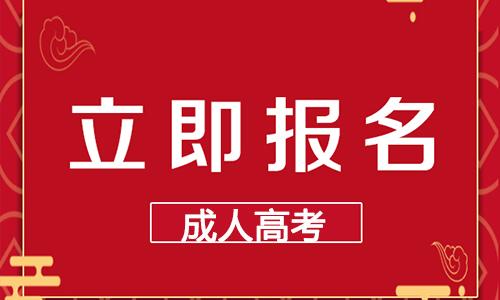 华中科技大学成人本科怎么报名