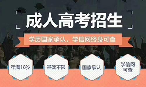 华中科技大学还有在招成考吗