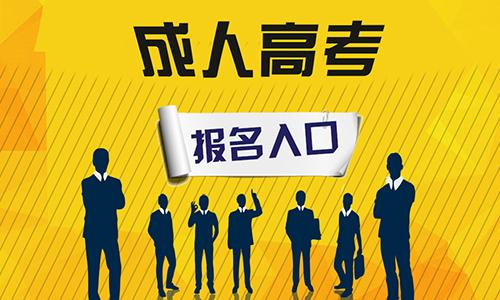 武汉科技大学成考如何报名