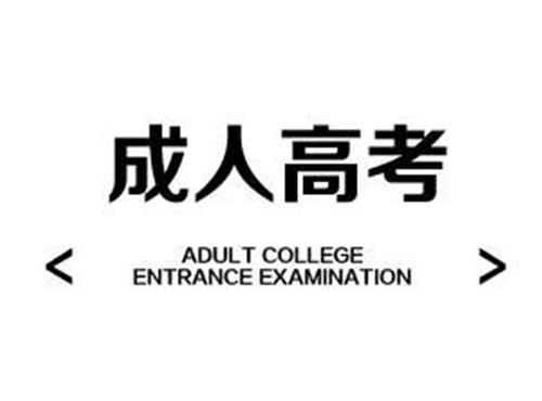 2021年湖北第二师范学院成考录取后还能换专业吗